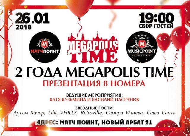 презентация Megapolis Time