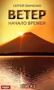 53663162-sergey-anatolevich-panchenko-veter-kniga-2-nachalo-vremen