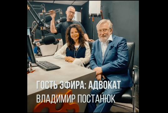 Владимир Постанюк, адвокат, интервью, эфир с адвокатом,
