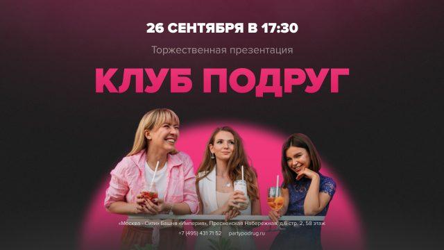 Клуб Подруг, Еся Сосновая